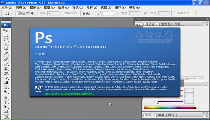 Adobe Photoshop CS3 Extended简体中文破解精简版免费下载