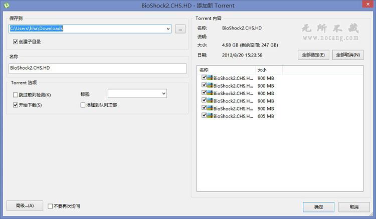 BT客户端 uTorrent 3.4.2 Build 38913 中文绿色免费版下载