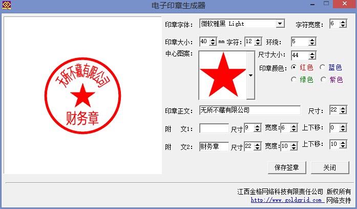 印章制作软件下载_电子印章生成器绿色版免费下载(免费印章制作软件)