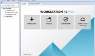 虚拟机VMware Workstation 12免费中文破解版下载