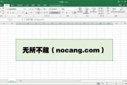 想要把Excel2016转换成Word文档,这几个步骤一个也不能少