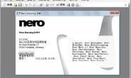 nero 10刻录软件简体中文免费精简破解版下载(内置注册码)