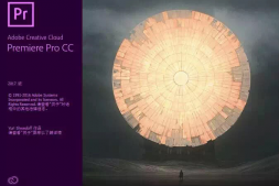 Adobe Premiere Pro CC 2017【PR CC 2017】官方简体中文破解版下载