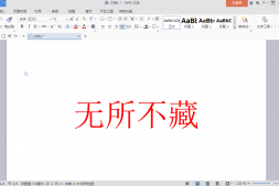 WPS Office 2016免费专业增强版下载(永久激活序列号)