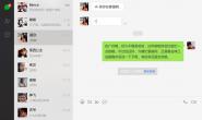 微信WeChat官方安卓版/PC电脑版下载