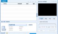 暴风转码官方电脑版下载(免费视频格式转换工具)