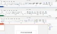 永中Office 2016免费办公软件电脑版下载