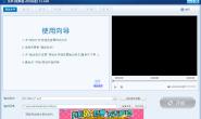 快转视频格式转换器官方PC电脑版下载
