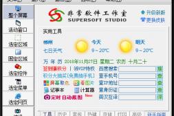 红蜻蜓抓图精灵 V3.0.0.1 官方免费版下载(屏幕截图软件)