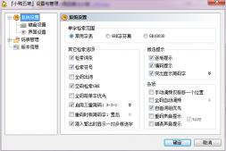 小鸭五笔输入法 V3.3 官方版免费下载