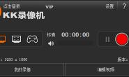 KK录像机官方免费电脑版下载(游戏录像/视频录制工具)