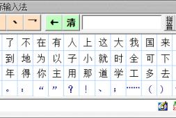 阿峰鼠标输入法 3.0 电脑版下载(鼠标打字软件)