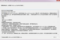 微软拼音输入法2010官方版免费下载