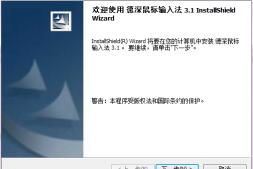 德深鼠标输入法V3.1官方免费电脑版下载