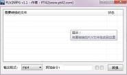 FLV视频转换工具(FLV2MPG) 1.1 免费中文版下载(批量视频转换器)