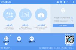 WiFi共享大师官方最新PC电脑版下载