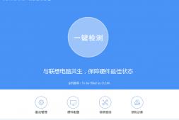 Lenovo联想驱动管理官方最新版下载