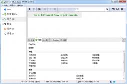 uTorrent(BT下载工具)最新免费中文绿色版下载