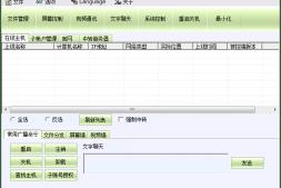 网络人远程控制软件最新旗舰版下载