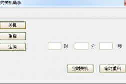 电脑定时关机助手V2.0官方免费绿色版下载
