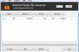 NoVirusThanks File Governor(删除被系统锁定文件)免费中文绿色版下载
