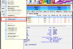硬盘坏道修复工具免费中文版下载