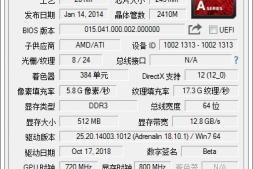 GPU-Z(GPU显卡识别工具)免费中文绿色版下载