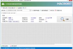 Macrorit Disk Scanner(硬盘坏道扫描工具)免费中文版下载