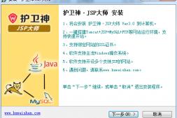 护卫神JSP大师官方免费版下载(一键搭建JSP服务器)