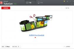 Gihosoft TubeGet(YouTube视频下载软件)免费中文版下载