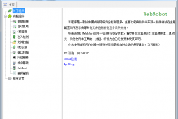 WebRobotWeb(网络渗透检测工具)中文免费版下载