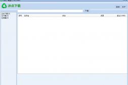 冰点文库下载器免费中文绿色版下载