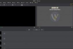 Wirecast Pro(视频直播流制作软件)免费中文版下载