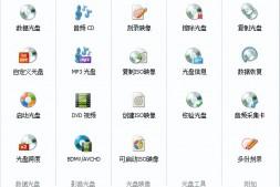 BurnAware Professional(光盘刻录工具)免费中文破解版下载