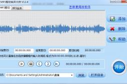 MP3剪切合并大师去广告免费绿色版下载