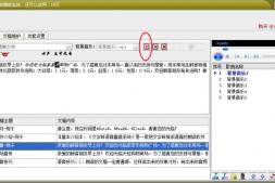 文字转语音播音系统最新免费版下载