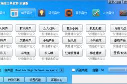 百特音效场控工具软件(直播主播笑声音效器)免费版下载