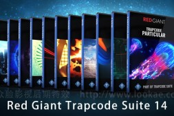 Red Giant Trapcode Suite(全套AE插件)免费中文破解版下载