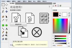 Greenfish Icon Editor Pro(图标编辑软件)免费中文版下载