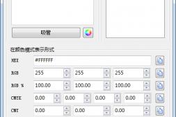 Pipette(屏幕颜色取色器)免费中文绿色版下载