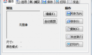 HardCopy Pro(屏幕截图工具)免费中文绿色版下载