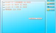 极光数据恢复软件免费中文加强版下载
