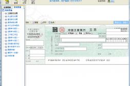金卡支票打印软件官方免费版下载