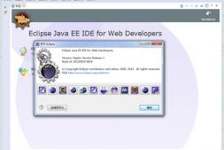 Eclipse Java开发平台官方最新版下载