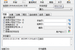 WinRAR密码破解工具(Advanced Archive Password Recovery)免费中文版下载