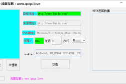 浅夏CC攻击器免费中文绿色版下载