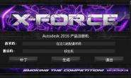 autocad2016(32位/64位)注册机免费下载(含序列号密钥)