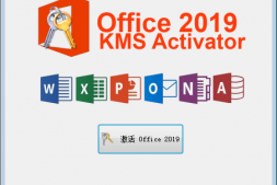 microsoft office2019激活工具kms版下载(无需序列号)