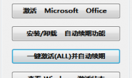 KMS激活工具下载(全自动激活office2010/office2016/office2013/office2019/Win10)