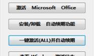 HEU KMS下载(win7/win10/office2010/office2013/office2016/office2019激活工具)